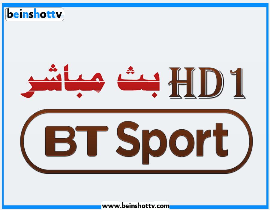 مشاهدة قناة بي تي سبورت1 اتش دي بث مباشر bt sport 1 hd Live