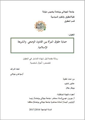 مذكرة ماستر: حماية حقوق المرأة بين القانون الوضعي والشريعة الإسلامية PDF