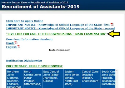 LIC Assistant Mains Admit Card