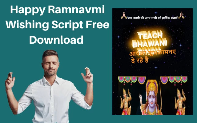 happy ramnavmi wishing script free download, ram navami wishing script, ram navami wishing script for blogger