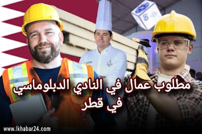 وظائف شاغرة في النادي الدبلوماسي في قطر لجميع الجنسيات