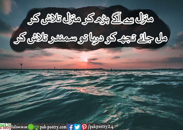 mnzil sy agey br kr mnzil tlash kr - Motivational Quotes