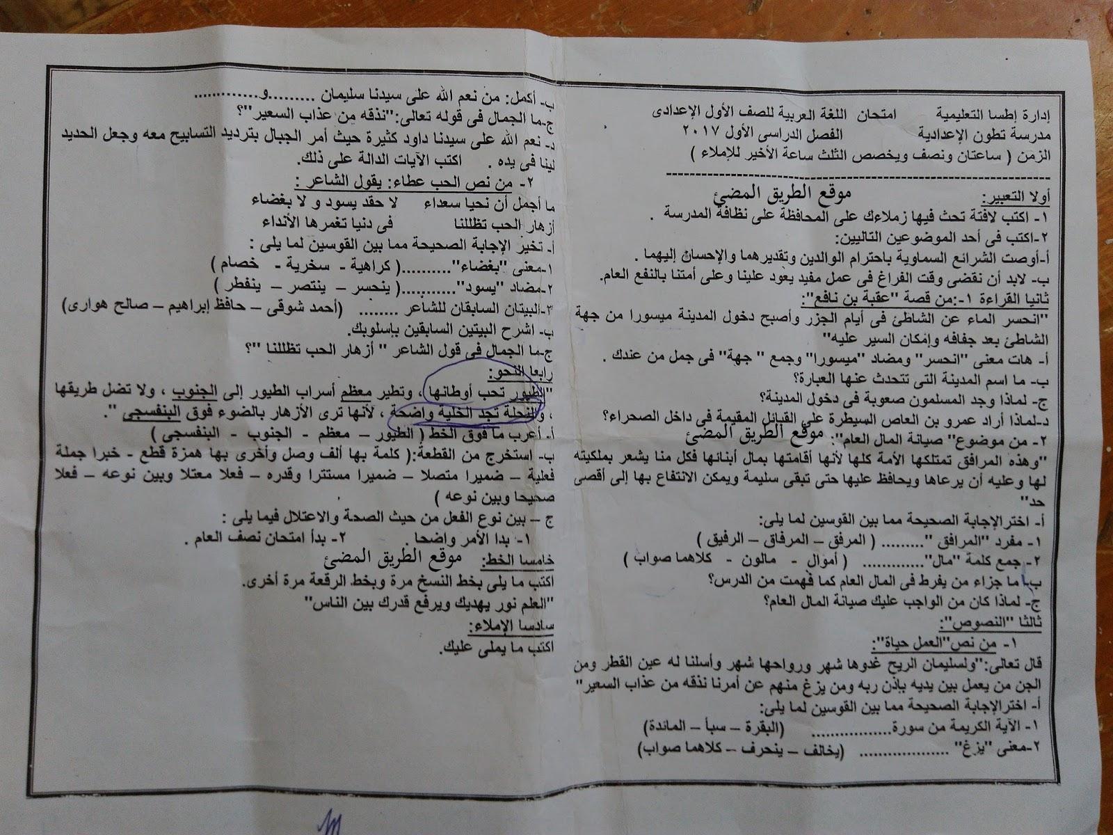 تجميع ,امتحانات نصف العام الرسمية فى اللغة العربية الصف الاول الاعدادى الترم الاول .امتحان عربى نصف العام اولى اعدادى