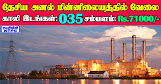 NTPC Recruitment 2021 35 Executive (Safety) Posts