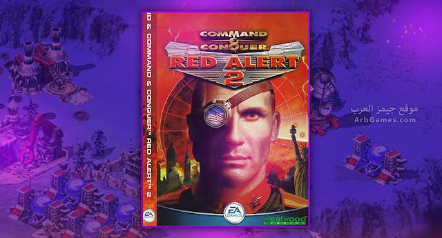 تنزيل لعبة Red Alert 2 ريد اليرت 2 برابط مباشر للكمبيوتر ميديا فاير
