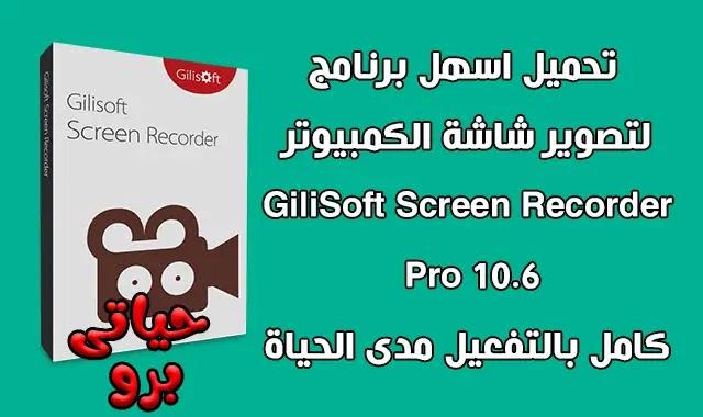 تحميل برنامج GiliSoft Screen Recorder Pro 10.6.0 اسهل برنامج لتصوير الشاشة.
