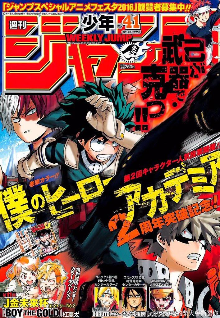 Weekly Shonen Jump 41 2016