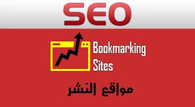 مواقع النشر Bookmarking Sites ذات البيج رانك العالي