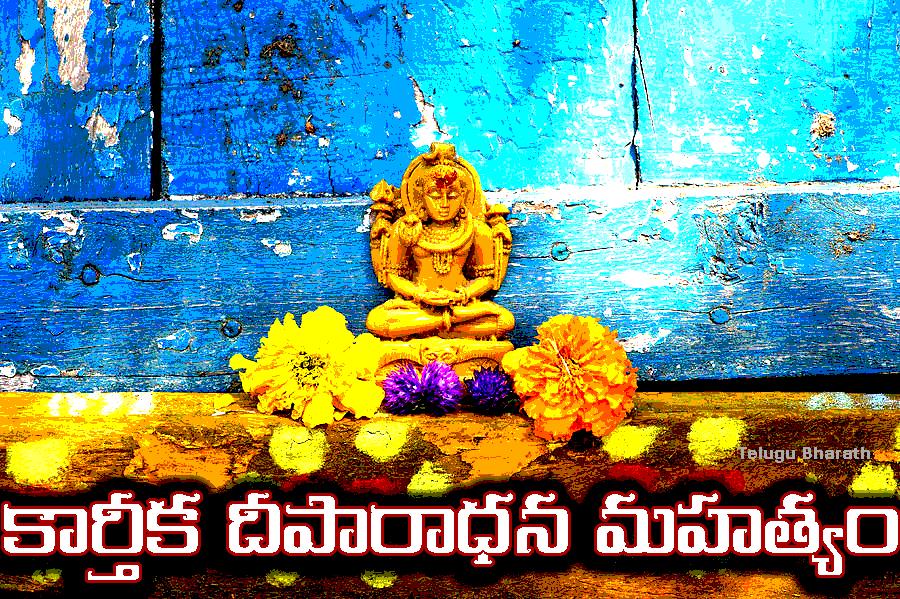 కార్తీక దీపారాధన మహత్యం - Kaartika Deeparadhana