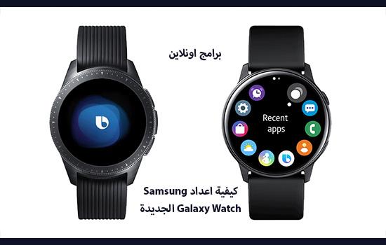 كيفية اعداد Samsung Galaxy Watch الجديدة