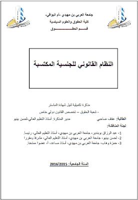 مذكرة ماستر: النظام القانوني للجنسية المكتسبة PDF
