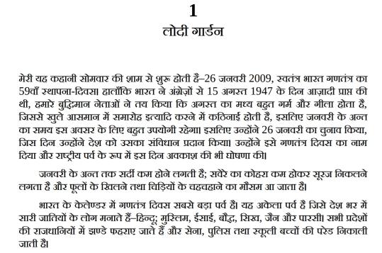 Sunset Club Hindi PDF Free Download