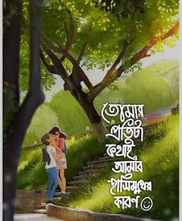 25 + Best Romantic Bangla Love SMS - 25 টি সেরা ভালোবাসার রোমান্টিক এসএমএস ও কবিতা - Bangla Love SMS