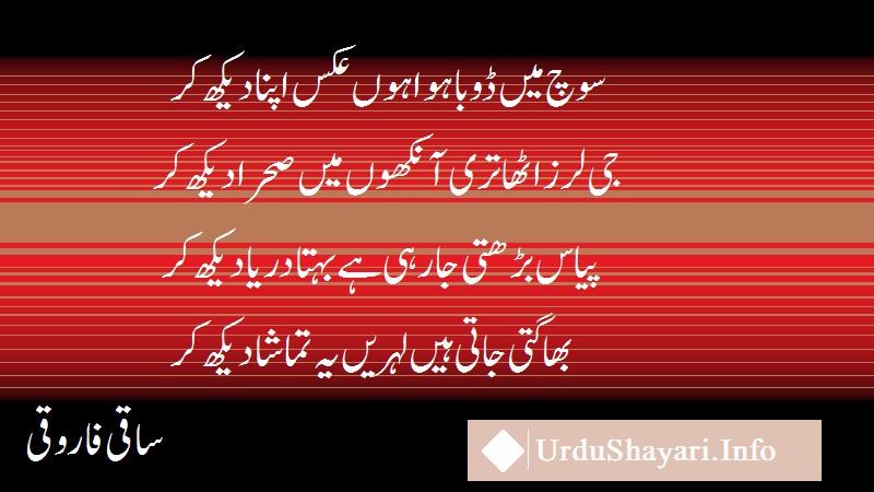 Soch Mie Dooba sad love shayari in urdu  Beautiful Lines By Saqi Farooqi- poetry on soch