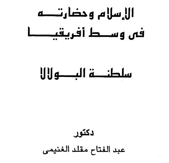 كتاب الإسلام وحضارته في وسط افريقيا للدكتور عبد الفتاح مقلد الغنيمي pdf