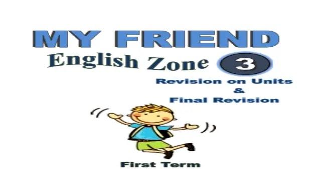 المراجعة النهائية فى اللغة الانجليزية للصف الثالث الابتدائى منهج انجليش زون English Zone المراجعة النهائية انجليزي تالتة ابتدائى - انجليش زون