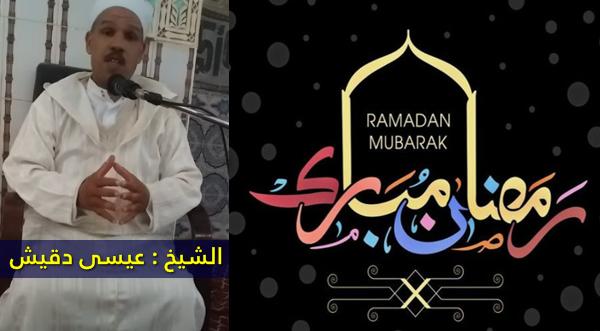 مع الشيخ عيسى دقيش .. كيف نستقبل شهر رمضان و نحن نواجه محنة الكورونا