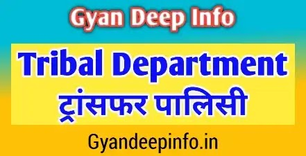 Transfer Policy for Tribal Department Teachers
