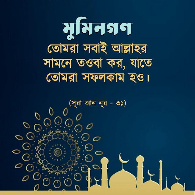 ইসলামিক ইমেজ