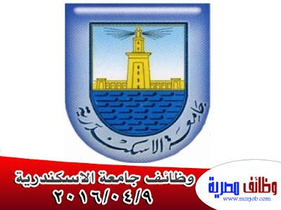 وظائف جامعة الاسكندرية 9/4/2016