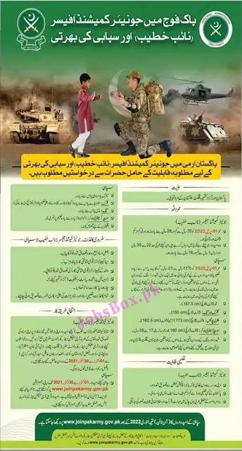 pak-army-jobs-2021-online-registration