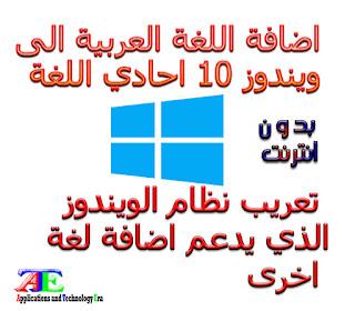 طريقة إضافة اللغة العربية (تعريب) ويندوز 10 أحادي اللغة أو متعدد اللغات بدون انترنت