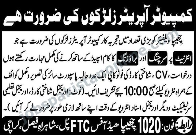 Computer Operators Jobs in Chhipa Welfare Association 2020