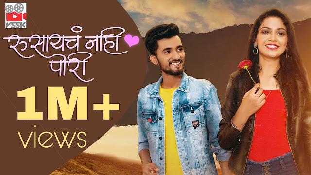 Rusaych nahi pori Lyrics - Anushri mane - Adinath jadhav marathi new song - Karan Shelke