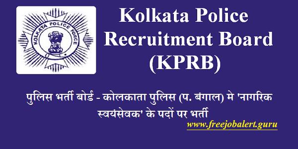 Kolkata Police Recruitment Board, KPRB, Kolkata Police, West Bengal, Police, Police Recruitment, Police Civic Volunteer, 10th, Latest Jobs, kolkata police logo