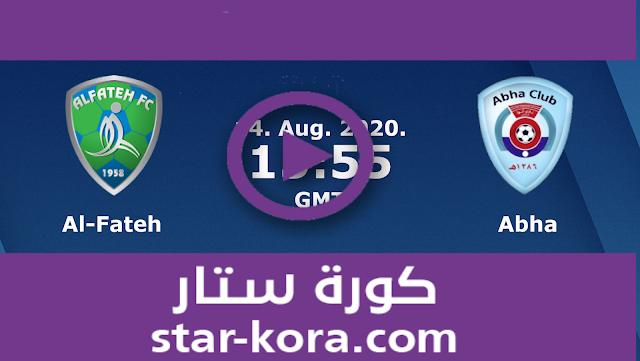 مشاهدة مباراة الفتح وأبها بث مباشر كورة ستار اون لاين لايف 14-08-2020 الدوري السعودي