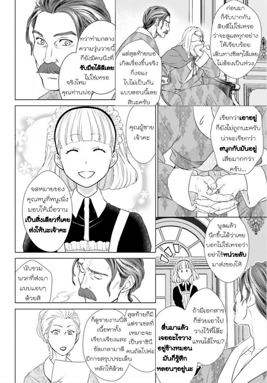 Konyaku Haki kara Hajimaru Akuyaku Reijou no Kangoku Slow Life - หน้า 50