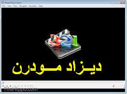تحميل برنامج ميديا بلاير كلاسيك download media player classic program