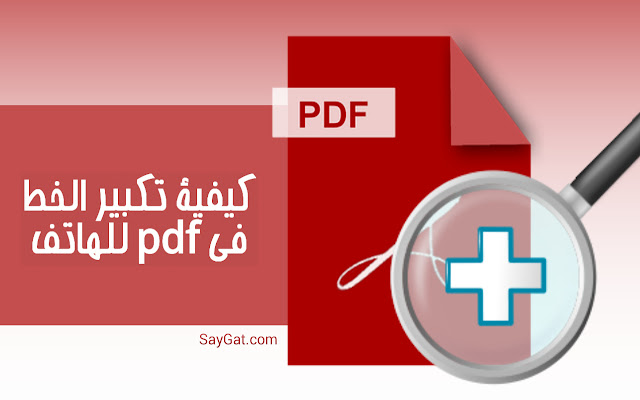 تحميل pdf للهاتف