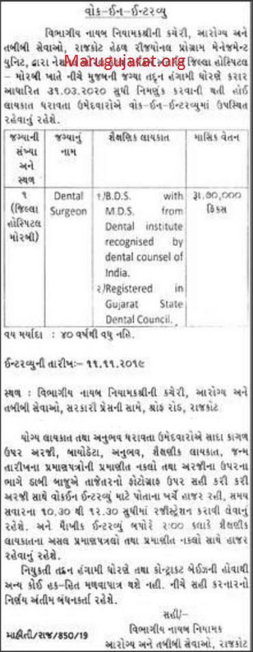 District-Hospital-Morbi