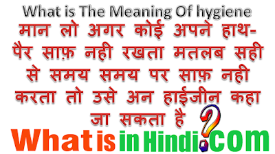 What is the meaning of Hypocrisy in Hindi