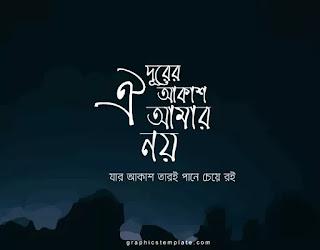 the best bangla typography design with khalid miarhat font. খালিদ মিয়াহাট ফন্ট দিয়ে বাংলা টাইপোগ্রাফি ডিজাইন