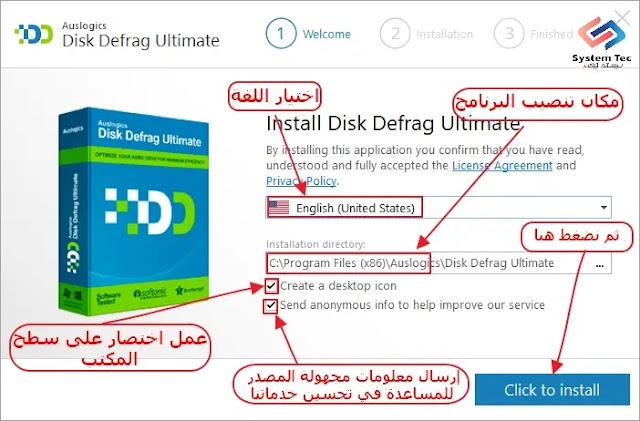 auslogics disk defrag برنامج لإلغاء تجزئة الملفات لتحسين أداء جهاز الكمبيوتر الخاص بك