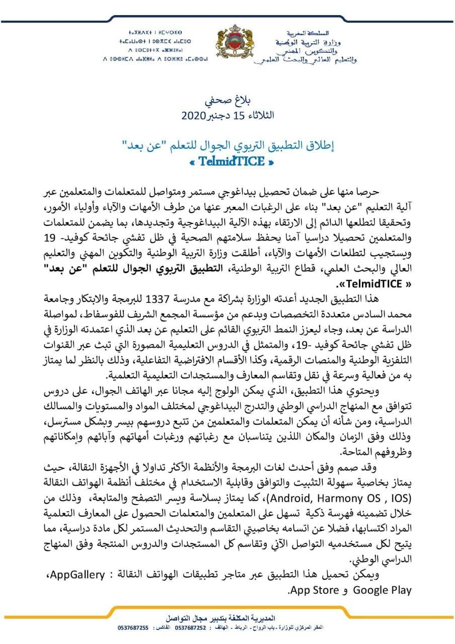 """وزارة التربية الوطنية تطلق التطبيق التربوي الجوال للتعلم """"عن بعد"""" TelmideTICE"""