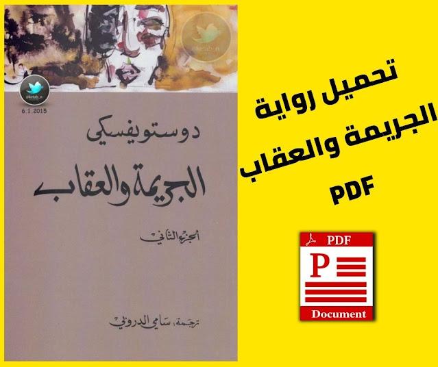 تحميل رواية الجريمة والعقاب pdf