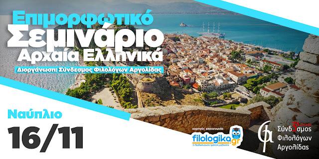 Επιμορφωτική Ημερίδα για το μάθημα των Αρχαίων Ελληνικών στο 1ο ΕΠΑΛ Άργους