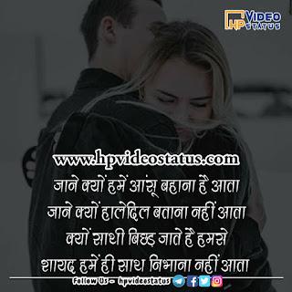 Sad Love Shayari - Shayari
