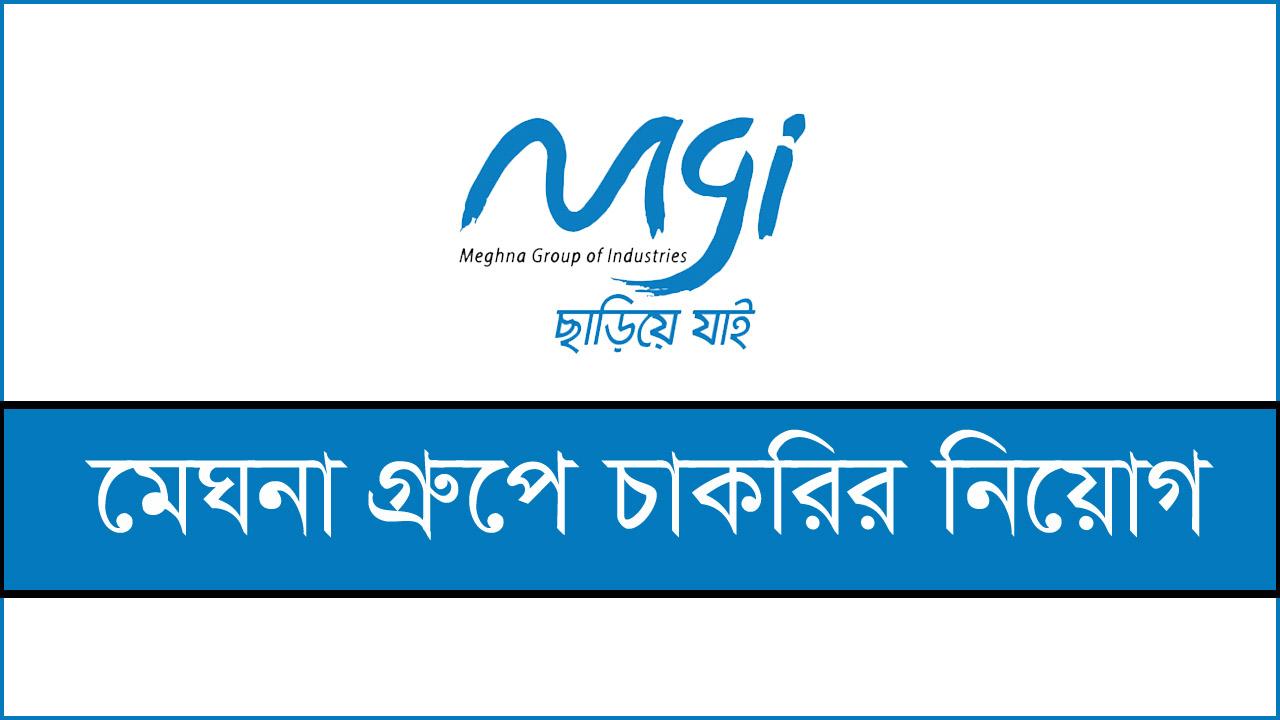 মেঘনা পেট্রোলিয়াম লিমিটেড এ চাকরির নিয়োগ || Meghna Group Job Circular