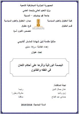 مذكرة ماستر: البصمة الوراثية وأثرها على أحكام اللعان في الفقه والقانون PDF