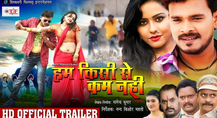 Bhojpuri movie Hum Kisi Se Kam Nahi 2019 wiki, full star-cast, Release date, Actor, actress, Song name, photo, poster, trailer, wallpaper