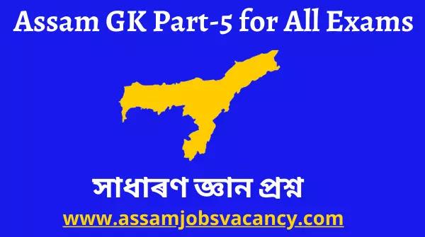 Assam GK Part-5 for upcoming Exams