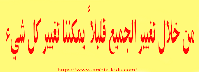 حكم و أقوال عن التغيير : 134 مقولة عن التغيير