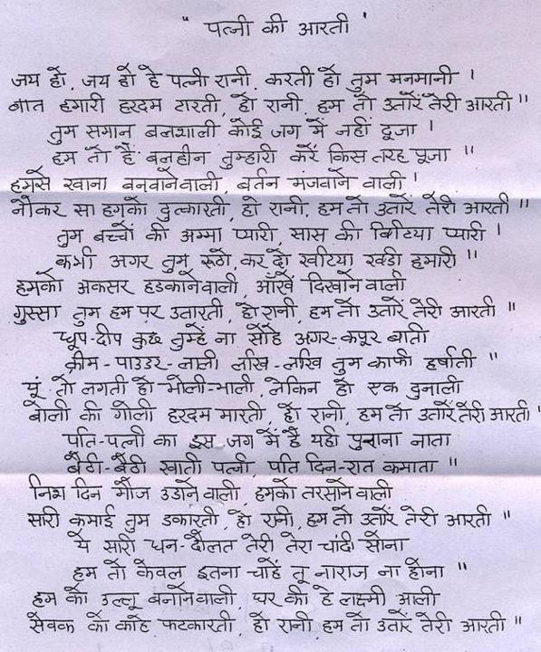 Lovers India: [Lovers India] Patni Aarti/Puja