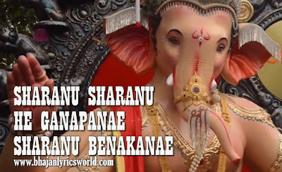 Sharanu Sharanu He Ganapanae Sharanu Benakanae - Kannada Song - English Lyrics
