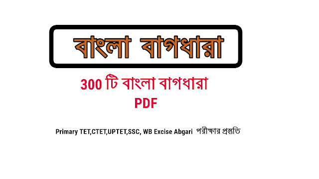 বাগধারা PDF | ৩০০ টি বাগধারা ( 300 Bangla Bagdhara PDF Download)