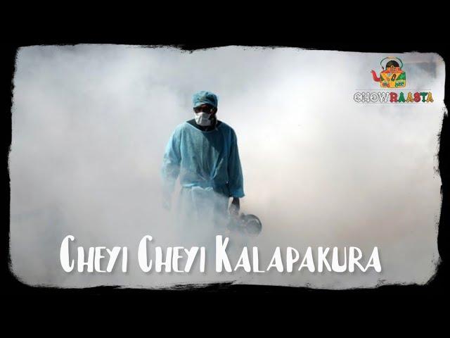 Chethulethi Mokkutha Song Lyrics